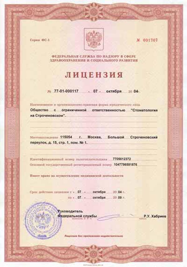 http://www.dcm.ru/UserFiles/Image/2__O%20NAS/LIZENZII/lizenziya.jpg